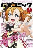 電撃G'sコミック Vol.1 (―)
