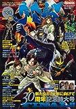 宇宙船vol.130 (ホビージャパンMOOK 361)