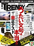 日経トレンディ 2016年 8月号 [雑誌]