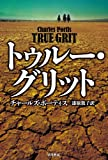トゥルー・グリット (ハヤカワ文庫 NV ホ 16-1)