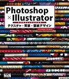 Photoshop×Illustrator プロフェッショナルズ テクスチャ・背景・壁紙デザイン
