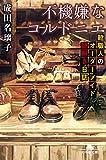 不機嫌なコルドニエ 靴職人のオーダーメイド謎解き日誌 (幻冬舎文庫)