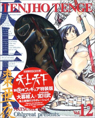 天上天下 (12) 【初回限定版・「棗亜夜」オリジナルフィギュア付き