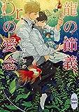 龍の右腕、Dr.の哀憐 (講談社X文庫 きD- 14) (講談社X文庫 きD- 14 ホワイトハート / 樹生 かなめ のシリーズ情報を見る