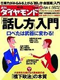 週刊 ダイヤモンド 2012年 4/7号 [雑誌]