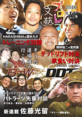 第11号『そうだ 道場破り、行こう。-DDTプロレスリングVS大日本プロレス』 (プロレス文藝)