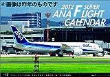 ANA「フライト」特大版 カレンダー 2013年