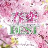 春恋BEST - SPRING LOVE MIX- Mixed by  DJ CHRIS J - オムニバス