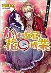 かけもち女官の花○修業 -愛人路線はいばらの道!?- (ビーズログ文庫)