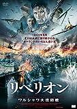 ���x���I�� �����V������U�h�� [DVD]