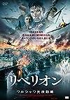 リベリオン ワルシャワ大攻防戦 [DVD]