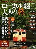 ローカル線 大人の旅 (洋泉社MOOK)