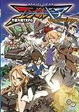 エンゼルギア 天使大戦TRPG The 2nd Edition (ログインテーブルトークRPGシリーズ)(井上 純弌/F.E.A.R)