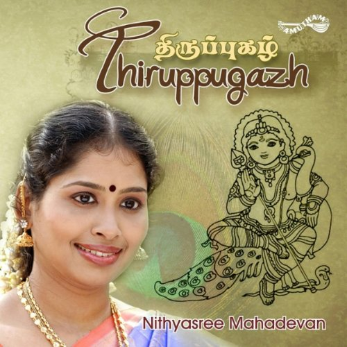 Thiruppugazh by Nithyasree Mahadevan Devotional Album MP3 Songs