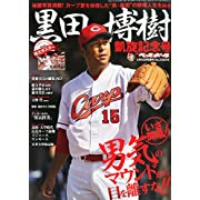 黒田博樹 凱旋記念号 2015年4/10号 週刊ベースボール増刊(雑誌 2015/3/23)