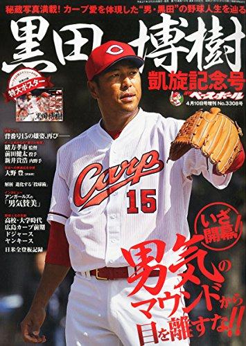 黒田博樹 凱旋記念号 2015年 4/10 号 [雑誌]: 週刊ベースボール 増刊