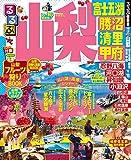 るるぶ山梨 富士五湖 勝沼 清里 甲府'15~'16 (国内シリーズ)