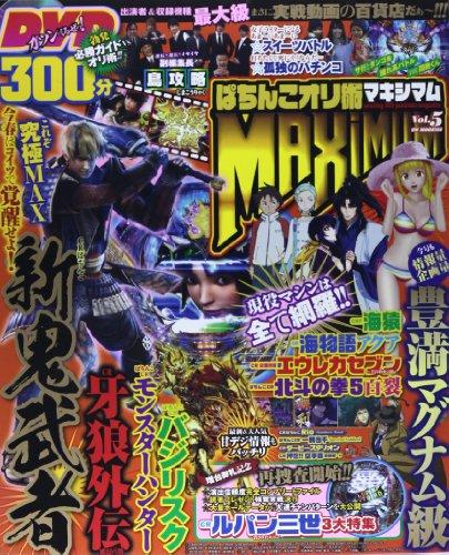 ぱちんこオリ術MAXIMUM vol.5 (GW MOOK 103)