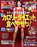 FYTTE (フィッテ) 2008年 10月号 [雑誌]
