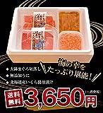 海の幸をたっぷり堪能!大鉢まぐろ切落し・無添加うに・北海道産いくらしょうゆ漬けセット