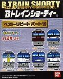 Bトレインショーティー ベストリピート パート10 (単品)
