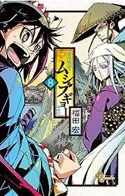 常住戦陣!!ムシブギョー 8 (少年サンデーコミックス)