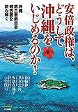 安倍政権は、どうして沖縄をいじめるのか!: 沖縄第三者委員会報告書を読み解く