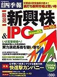 会社四季報別冊 増刊 厳選新興株 & IPO 2006年 08月号 [雑誌]