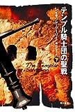テンプル騎士団の聖戦 下 (ハヤカワ文庫 NV ク 20-8)