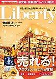 The Liberty (ザ・リバティ) 2015年 02月号 [雑誌]