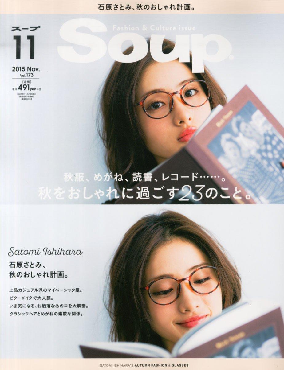 Soup.(スープ) 2015年 11 月号 [雑誌]