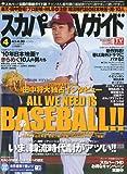 スカパー ! TVガイド 2010年 04月号 [雑誌]