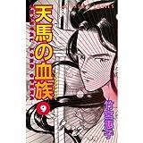 天馬の血族 (第9巻) (あすかコミックス)