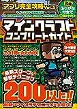マインクラフト コンプリートガイド (アプリ完全攻略Vol.5)
