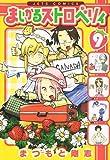 まじかるストロベリィ 9 (ジェッツコミックス)