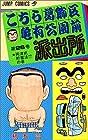こちら葛飾区亀有公園前派出所 第26巻 1983-06発売