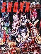 SHOXX(ショックス) 2015年 06 月号 [雑誌]()