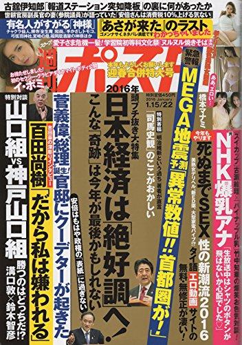 週刊ポスト 2016年 1/22 号 [雑誌]
