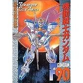 機動戦士ガンダムF90 (Dengeki comics―Gundam comic series)