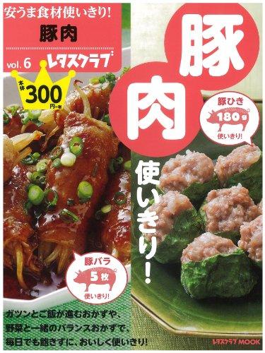 安うま食材使いきり! Vol.6豚肉 (レタスクラブムック)