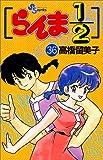らんま1/2 (36) (少年サンデーコミックス)