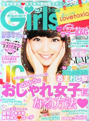 Girls Tribe 2014年Vol.2 大きい表紙画像