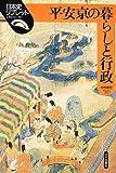 平安京の暮らしと行政 (日本史リブレット)(中村 修也)