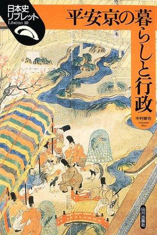 平安京の暮らしと行政 (日本史リブレット)