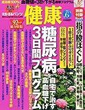 健康 2012年 6月号【雑誌】 [雑誌] / 主婦の友社 (刊)