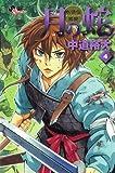 月の蛇  4 (ゲッサン少年サンデーコミックス)