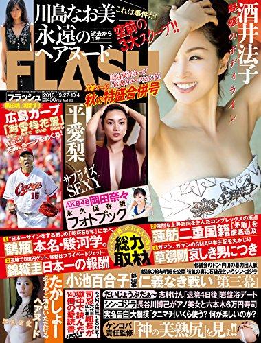 週刊FLASH(フラッシュ) 2016年9月27日・10月4日号(1393号) [雑誌]