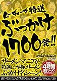 ムーディーズ特選ぶっかけ1700発!! [DVD]