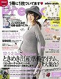 Pre-mo(プレモ) エイデンアンドアネイ・ハンカチつき特装版 2015年 11 月号