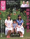 皇室Our Imperial Family 第56号 (扶桑社ムック)